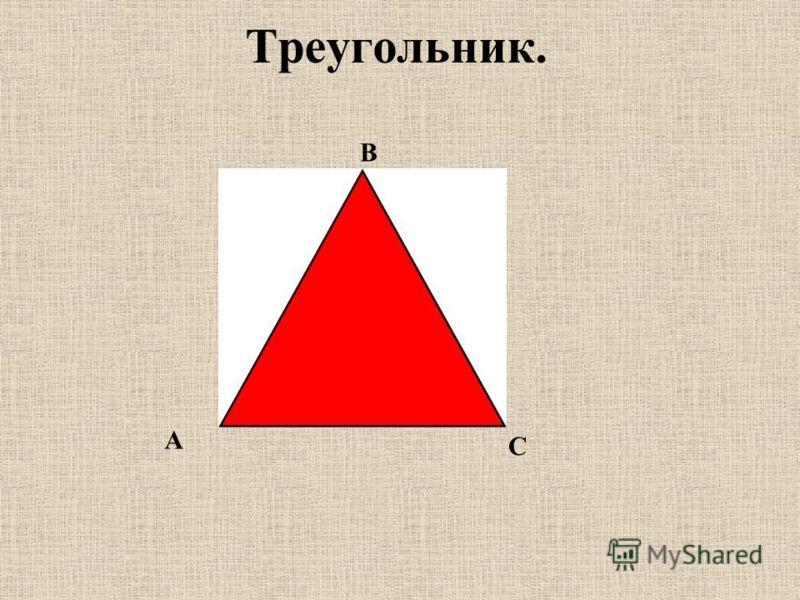 Треугольник. В А С