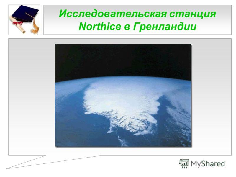 Исследовательская станция Northice в Гренландии