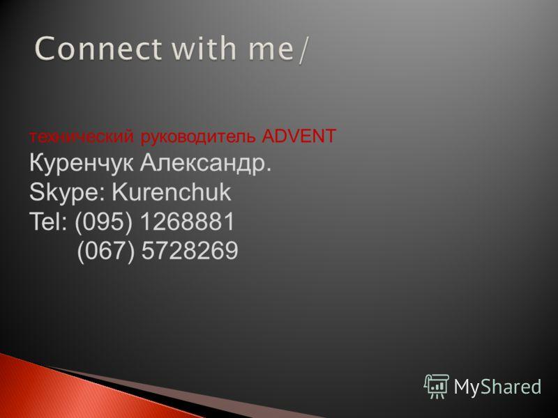 технический руководитель ADVENT Куренчук Александр. Skype: Kurenchuk Tel: (095) 1268881 (067) 5728269