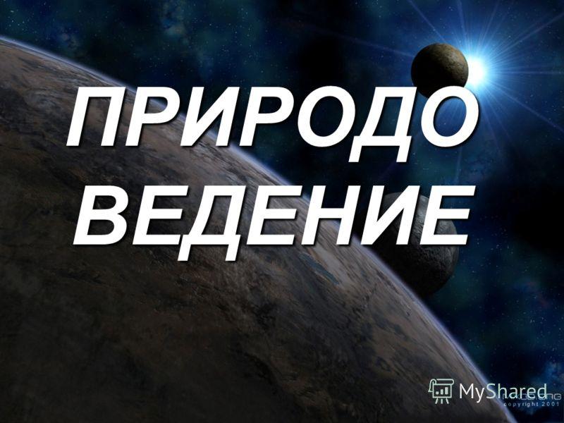 ПРИРОДО ВЕДЕНИЕ