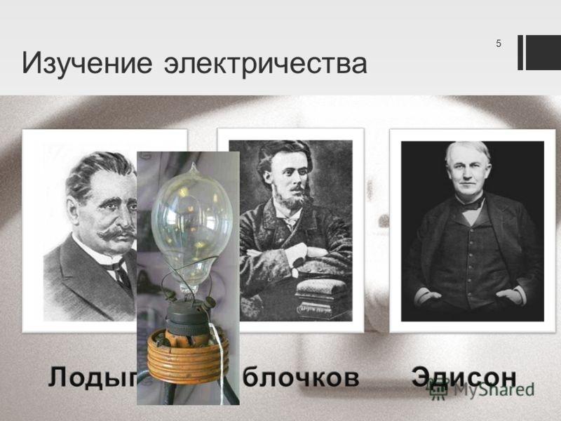 Изучение электричества 5