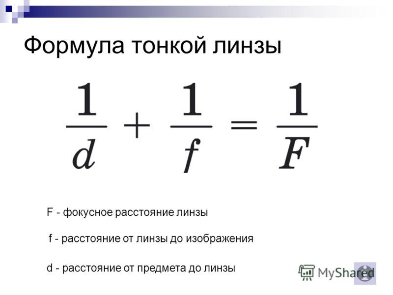 Формула тонкой линзы F - фокусное расстояние линзы f - расстояние от линзы до изображения d - расстояние от предмета до линзы
