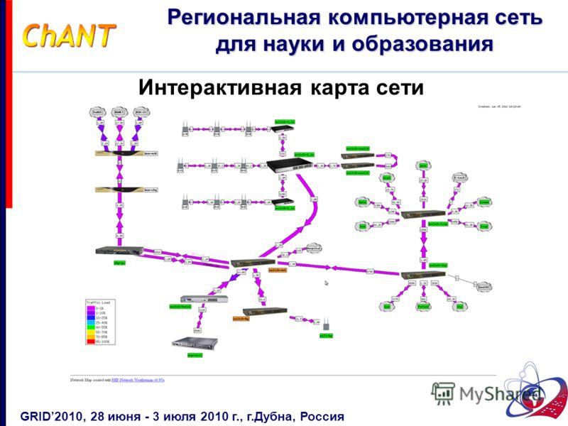 Интерактивная карта сети GRID2010, 28 июня - 3 июля 2010 г., г.Дубна, Россия Региональная компьютерная сеть для науки и образования