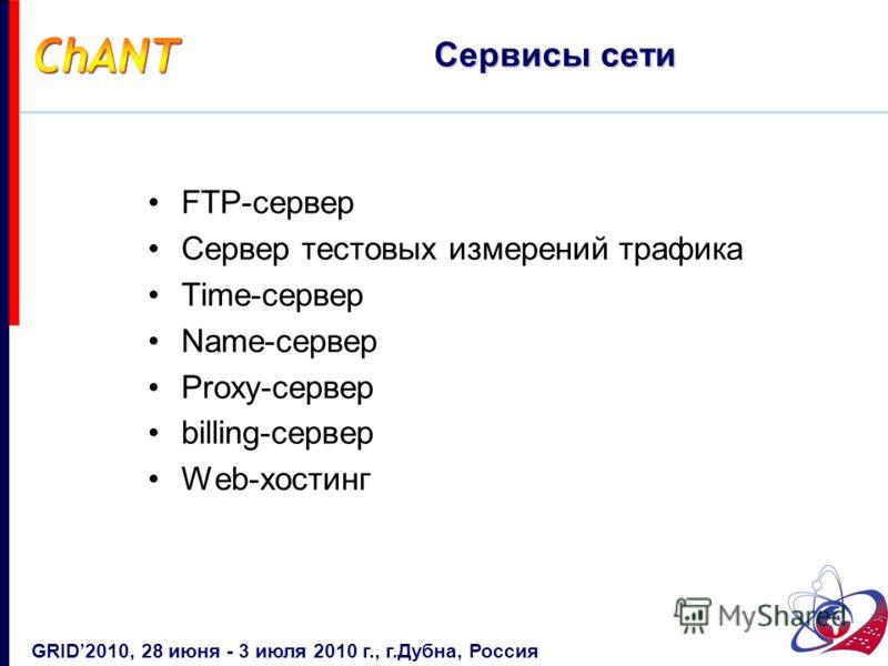 FTP-сервер Сервер тестовых измерений трафика Time-сервер Name-сервер Proxy-сервер billing-сервер Web-хостинг Сервисы сети GRID2010, 28 июня - 3 июля 2010 г., г.Дубна, Россия