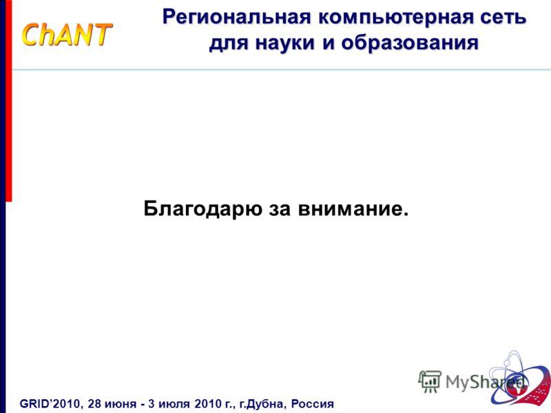 Благодарю за внимание. GRID2010, 28 июня - 3 июля 2010 г., г.Дубна, Россия Региональная компьютерная сеть для науки и образования