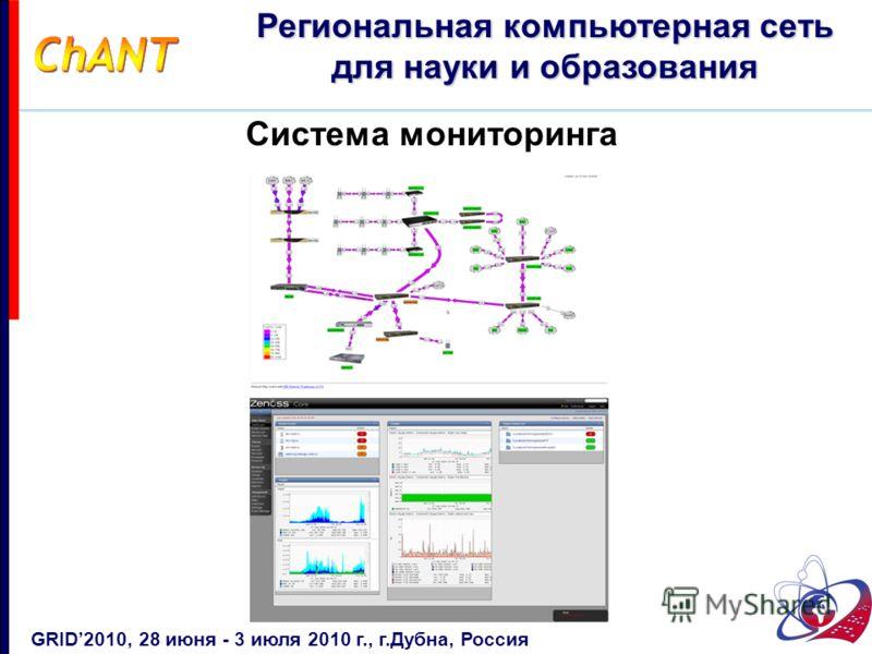 Система мониторинга GRID2010, 28 июня - 3 июля 2010 г., г.Дубна, Россия Региональная компьютерная сеть для науки и образования