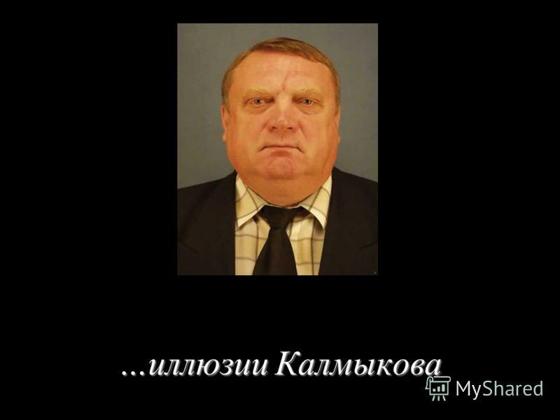 …иллюзии Калмыкова