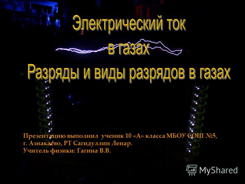 Презентацию выполнил ученик 10 «А» класса МБОУ СОШ 5, г. Азнакаево, РТ Сагидуллин Ленар. Учитель физики: Гагина В.В.