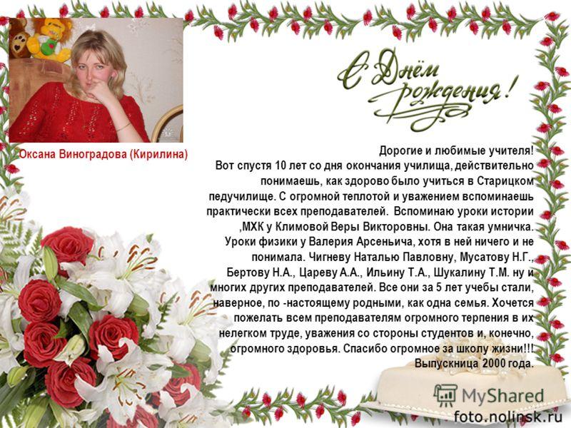 Оксана Виноградова (Кирилина) Дорогие и любимые учителя! Вот спустя 10 лет со дня окончания училища, действительно понимаешь, как здорово было учиться в Старицком педучилище. С огромной теплотой и уважением вспоминаешь практически всех преподавателей