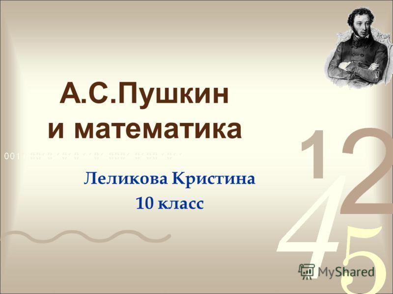 А.С.Пушкин и математика Леликова Кристина 10 класс
