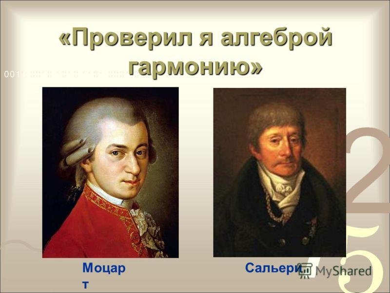 «Проверил я алгеброй гармонию» Моцар т Сальери