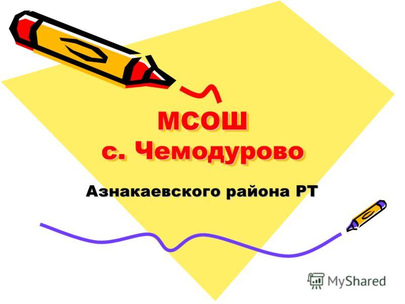 МСОШ с. Чемодурово МСОШ с. Чемодурово Азнакаевского района РТ