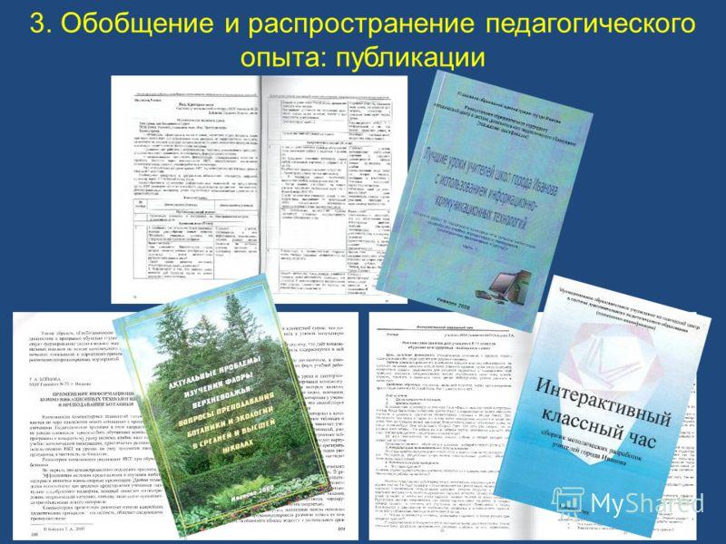 3. Обобщение и распространение педагогического опыта: публикации