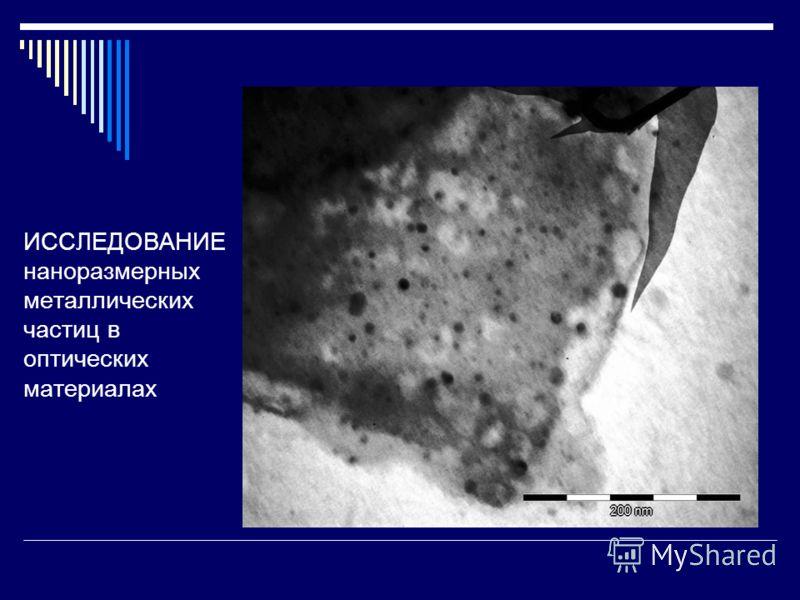 ИССЛЕДОВАНИЕ наноразмерных металлических частиц в оптических материалах