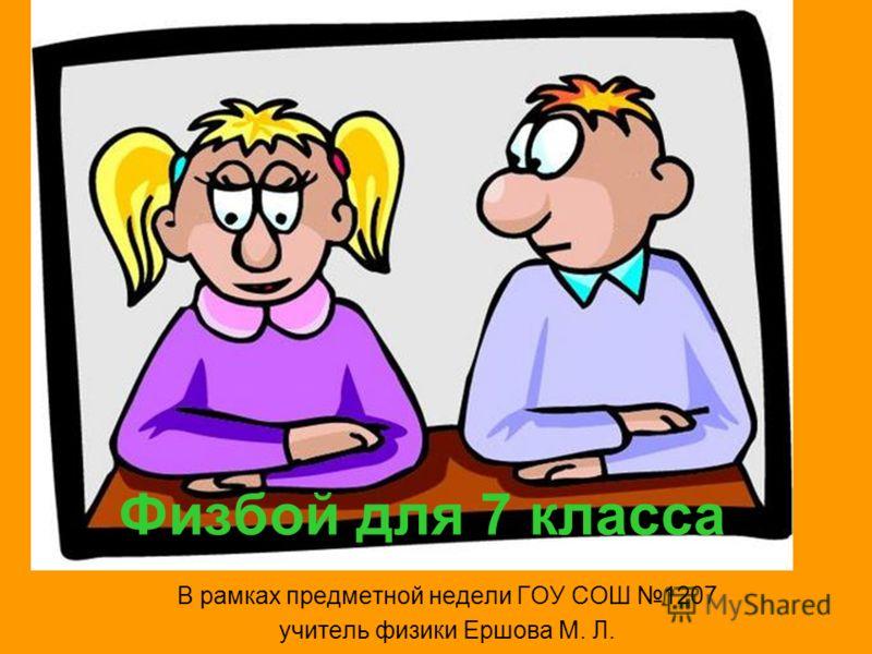 Физбой для 7 класса В рамках предметной недели ГОУ СОШ 1207 учитель физики Ершова М. Л.