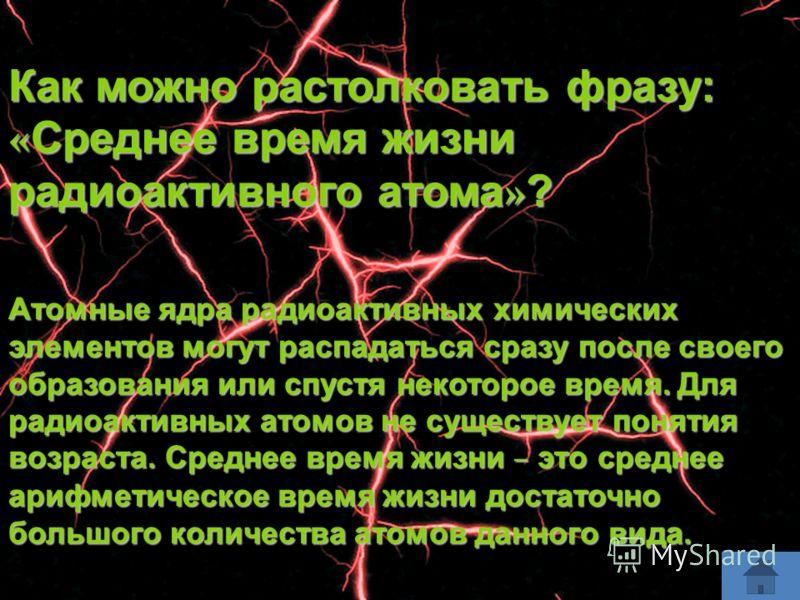 О каком явлении идёт речь: « Одни ядра самопроизвольно превращаются в другие, испуская различные частицы»? Радиоактивность