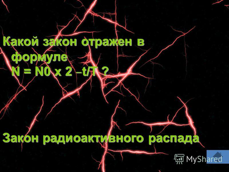 Как можно растолковать фразу: « Среднее время жизни радиоактивного атома » ? Атомные ядра радиоактивных химических элементов могут распадаться сразу после своего образования или спустя некоторое время. Для радиоактивных атомов не существует понятия в