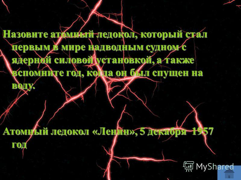 Радиоактивность каких двух элементов открыла Мария Склодовская-Кюри? Полоний и радий