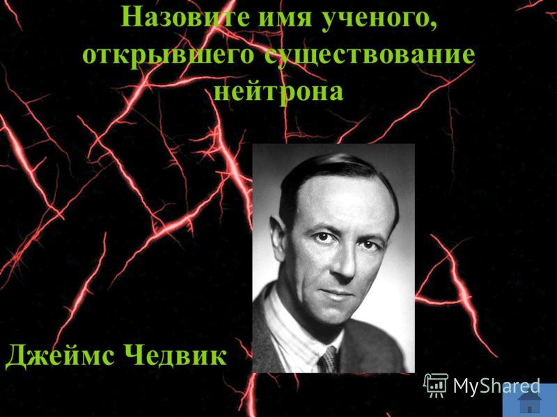 Назовите имя создателя первой водородной бомбы А.Д.Сахаров