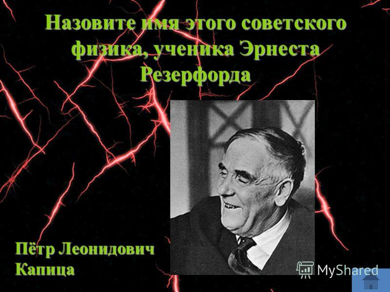 Назовите имя ученого, открывшего существование нейтрона Джеймс Чедвик