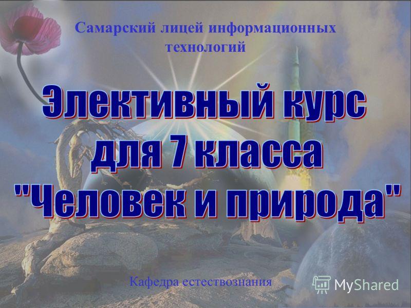Самарский лицей информационных технологий Кафедра естествознания
