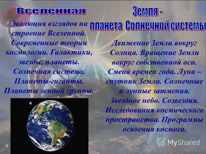 Эволюция взглядов на строение Вселенной. Современные теории космологии. Галактики, звезды, планеты. Солнечная система. Планеты-гиганты. Планеты земной группы. Движение Земли вокруг Солнца. Вращение Земли вокруг собственной оси. Смена времен года. Лун
