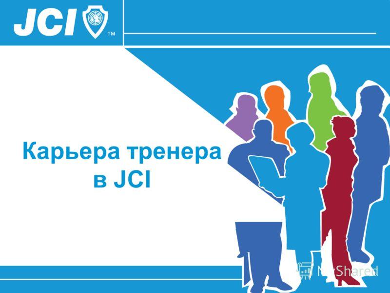 Карьера тренера в JCI