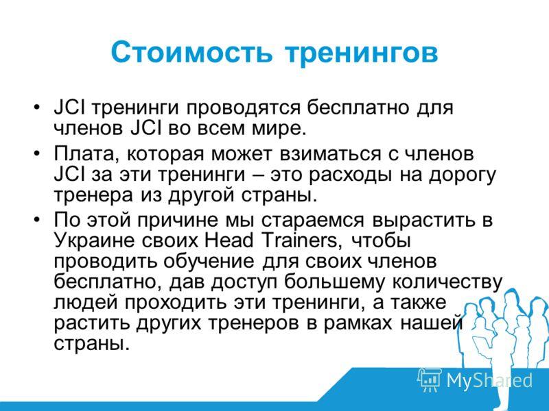 Стоимость тренингов JCI тренинги проводятся бесплатно для членов JCI во всем мире. Плата, которая может взиматься с членов JCI за эти тренинги – это расходы на дорогу тренера из другой страны. По этой причине мы стараемся вырастить в Украине своих He