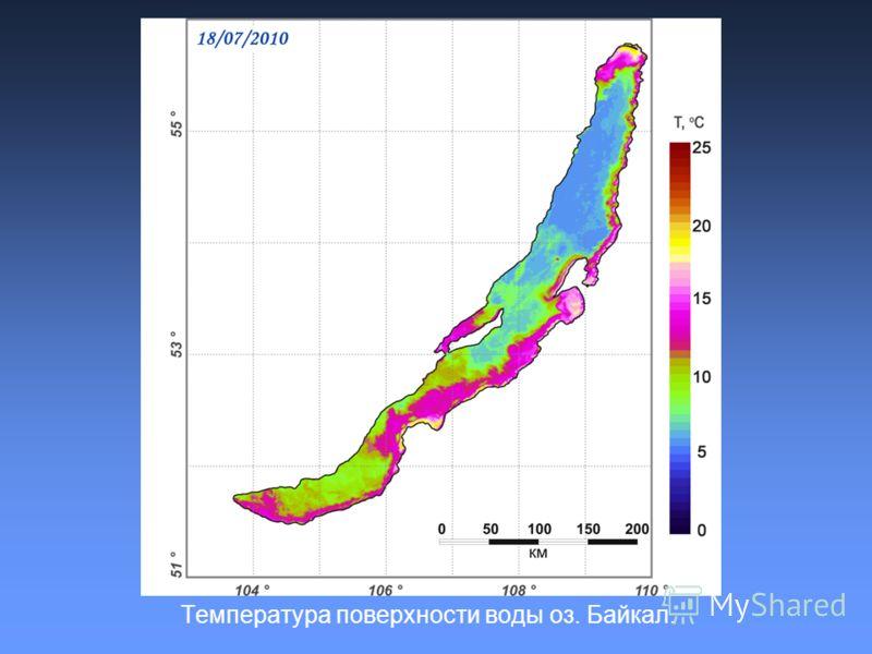 Температура поверхности воды оз. Байкал.