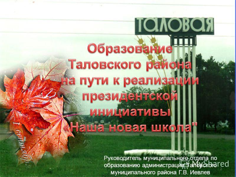 2 Руководитель муниципального отдела по образованию администрации Таловского муниципального района Г.В. Иевлев
