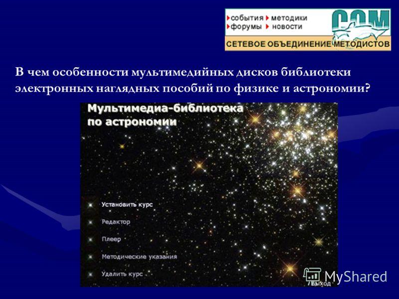 В чем особенности мультимедийных дисков библиотеки электронных наглядных пособий по физике и астрономии?