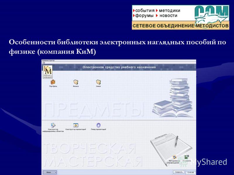 Особенности библиотеки электронных наглядных пособий по физике (компания КиМ)