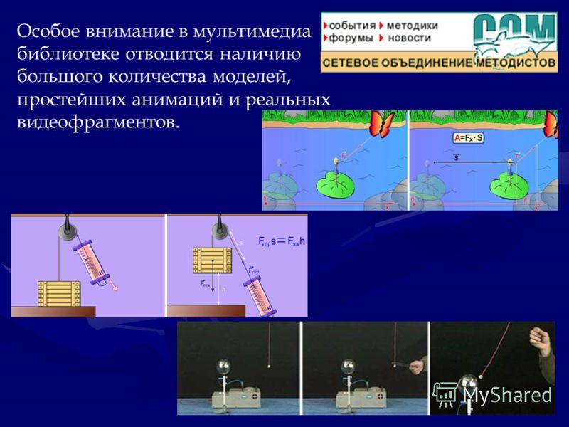 Особое внимание в мультимедиа библиотеке отводится наличию большого количества моделей, простейших анимаций и реальных видеофрагментов.