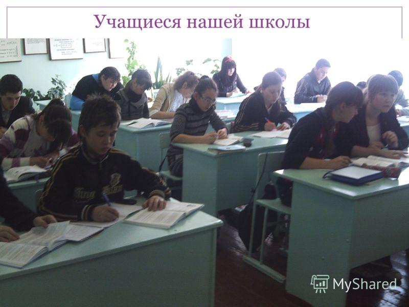 Учащиеся нашей школы