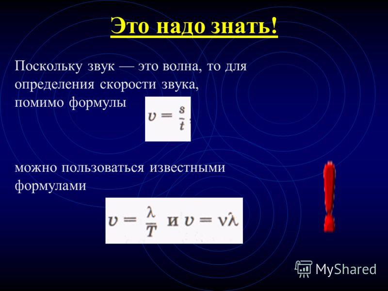 Это надо знать! Поскольку звук это волна, то для определения скорости звука, помимо формулы можно пользоваться известными формулами