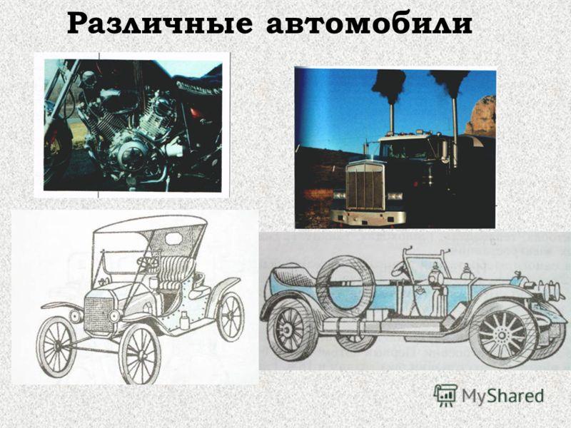 Различные автомобили