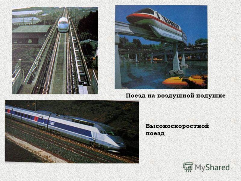 Поезд на воздушной подушке Высокоскоростной поезд