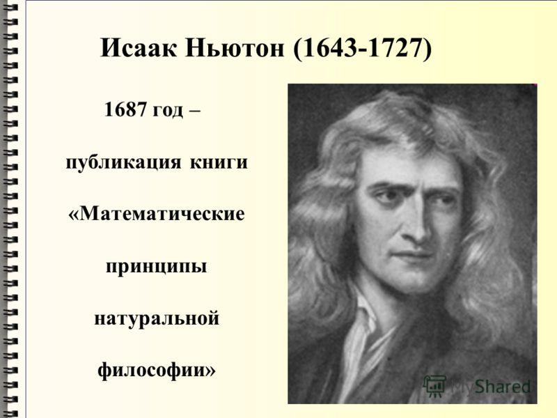 Исаак Ньютон (1643-1727) 1687 год – публикация книги «Математические принципы натуральной философии»