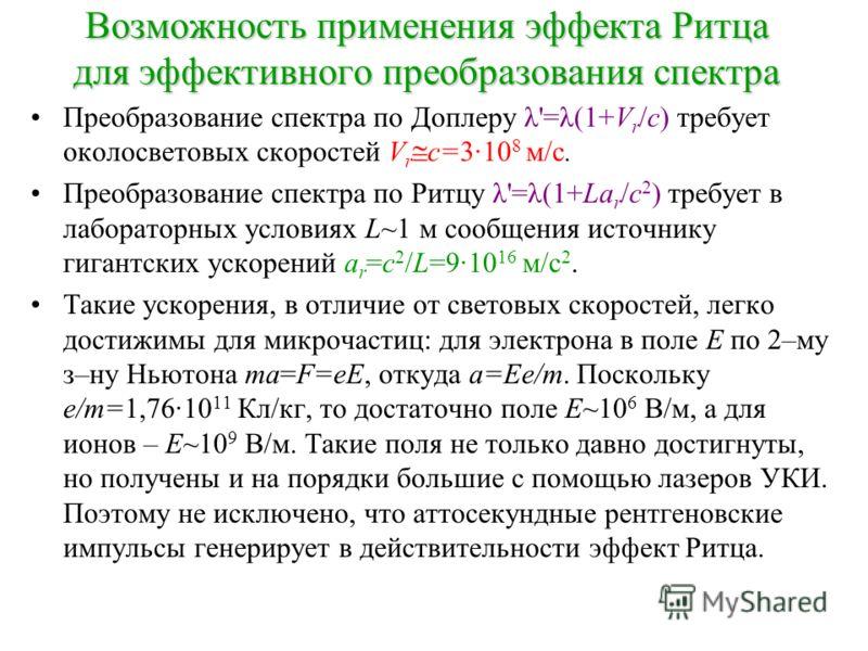 Возможность применения эффекта Ритца для эффективного преобразования спектра Преобразование спектра по Доплеру λ'=λ(1+V r /c) требует околосветовых скоростей V r c=3·10 8 м/с. Преобразование спектра по Ритцу λ'=λ(1+La r /c 2 ) требует в лабораторных
