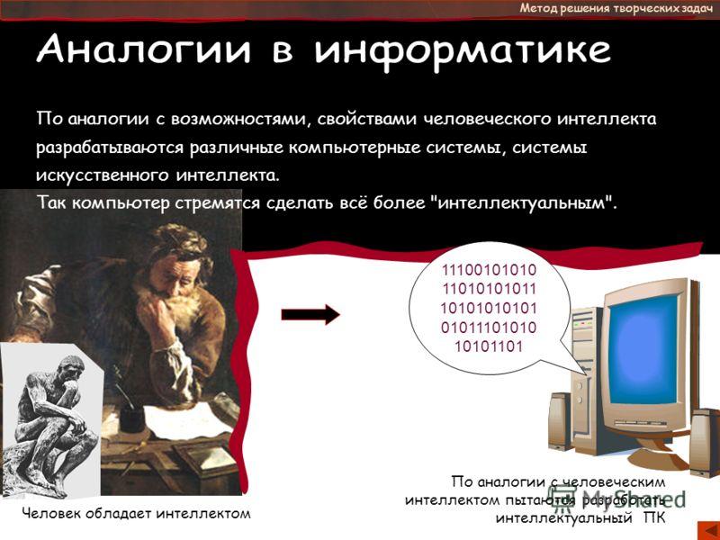 - это Метод решения творческих задач Человек обладает интеллектом По аналогии с возможностями, свойствами человеческого интеллекта разрабатываются различные компьютерные системы, системы искусственного интеллекта. Так компьютер стремятся сделать всё