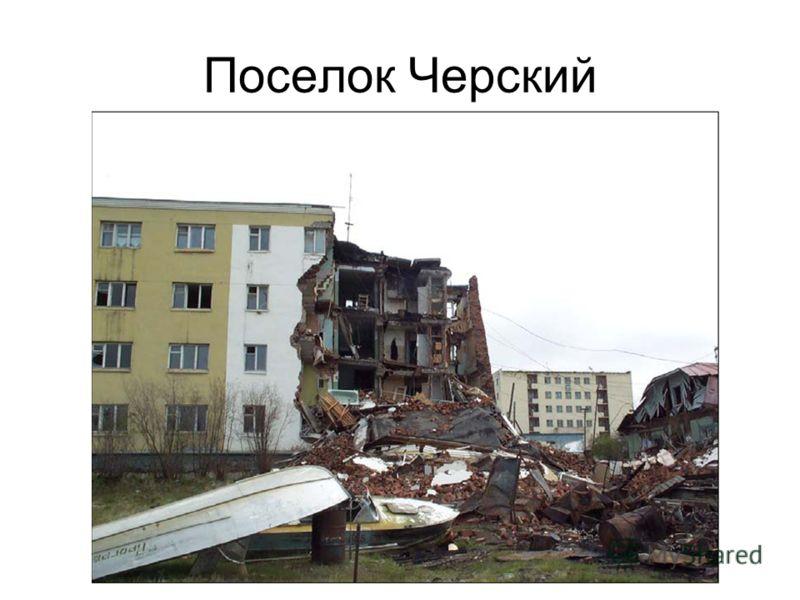 Поселок Черский