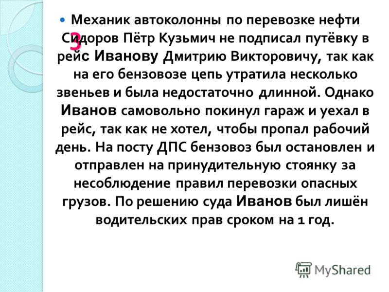 Вопросы : 1. Кто прав ? Иван Иванович или комиссия ? 2. Как повысить производительность труда и себестоимость печатной продукции ?