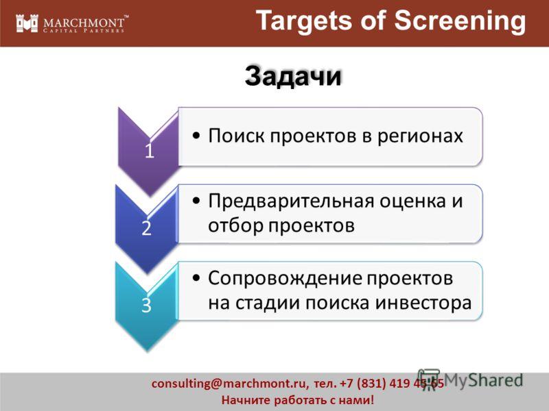 3 consulting@marchmont.ru, тел. +7 (831) 419 45 65 Начните работать с нами! Targets of Screening 1 Поиск проектов в регионах 2 Предварительная оценка и отбор проектов 3 Сопровождение проектов на стадии поиска инвестора Задачи