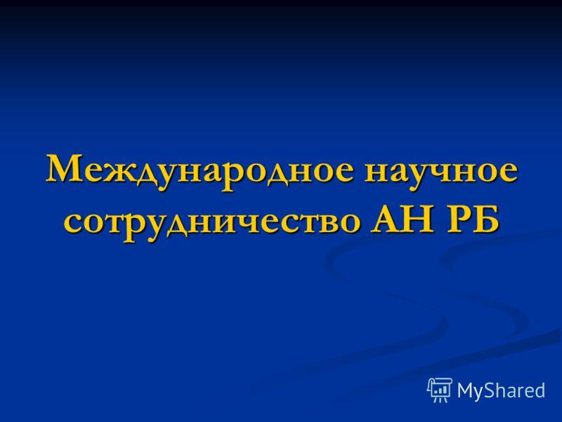 Международное научное сотрудничество АН РБ