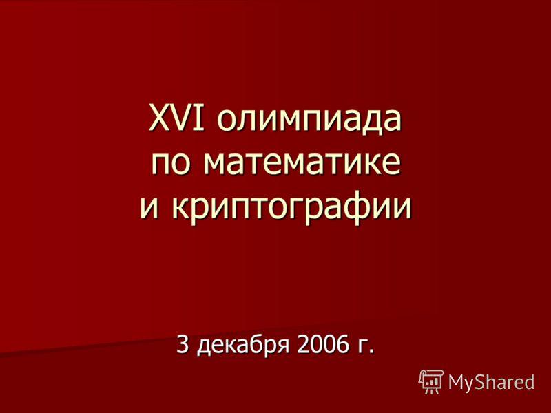 XVI олимпиада по математике и криптографии 3 декабря 2006 г.
