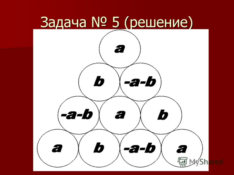 Задача 5 (решение)