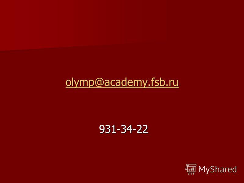 olymp@academy.fsb.ru olymp@academy.fsb.ru 931-34-22 931-34-22