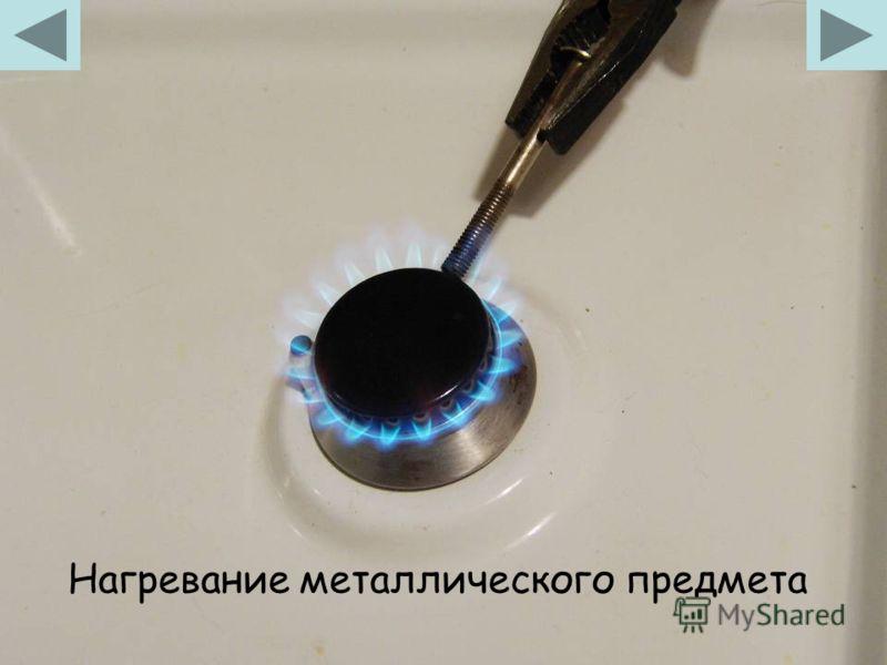 Нагревание металлического предмета