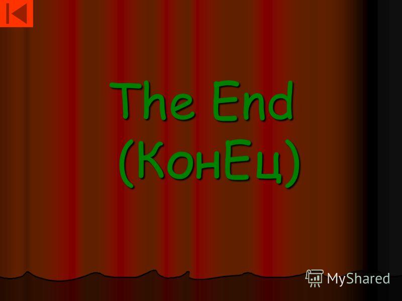 The End (КонЕц)