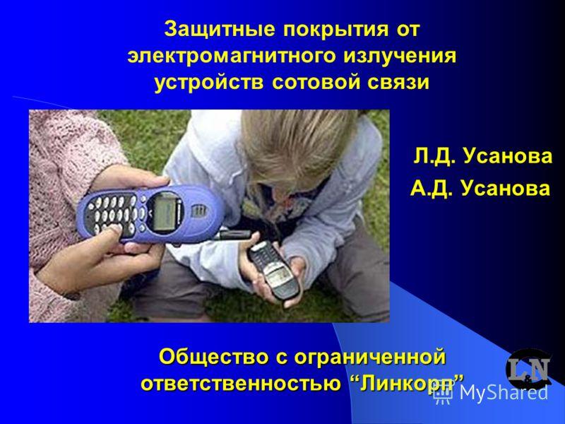 Общество с ограниченной ответственностью Линкорп Защитные покрытия от электромагнитного излучения устройств сотовой связи Л.Д. Усанова А.Д. Усанова